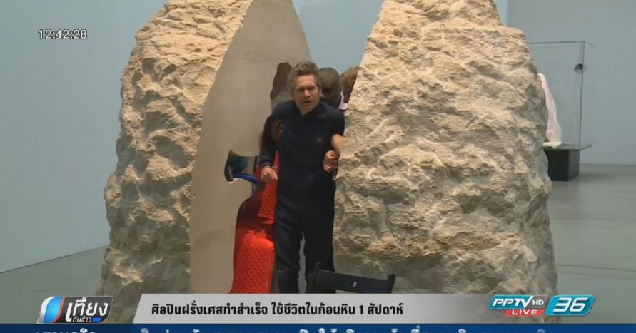 ศิลปินฝรั่งเศสทำสำเร็จ ใช้ชีวิตในก้อนหิน 1 สัปดาห์