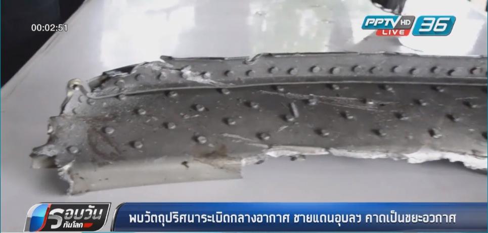 พบวัตถุปริศนาระเบิดกลางอากาศชายแดนไทย-ลาว คาดเป็นขยะอวกาศ