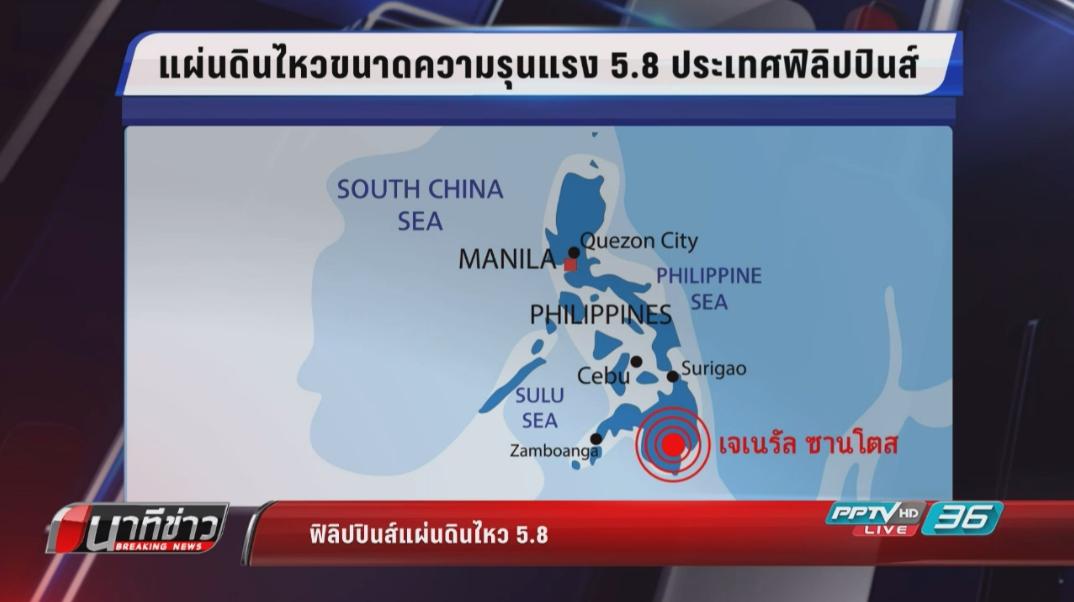 เกิดเหตุฟิลิปปินส์แผ่นดินไหวความรุนแรง  5.8