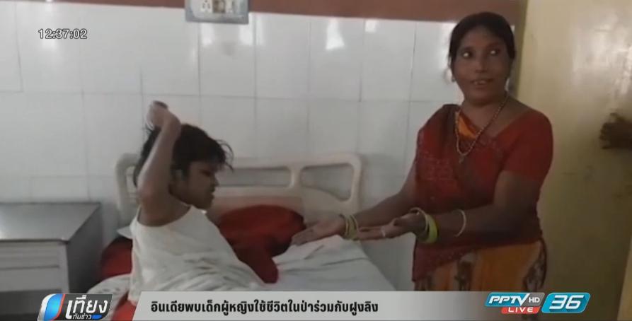 อินเดียพบเด็กผู้หญิงใช้ชีวิตในป่าร่วมกับฝูงลิง