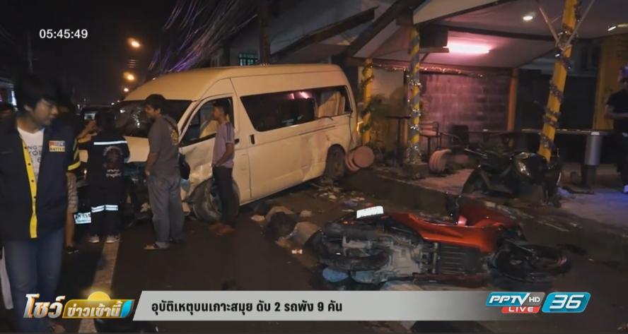 อุบัติเหตุบนเกาะสมุย ดับ 2 รถพัง 9 คัน