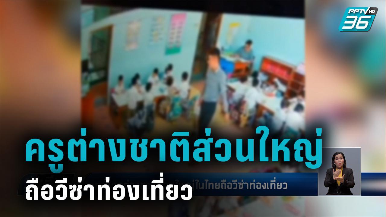 เผยครูต่างชาติส่วนใหญ่ในไทยถือวีซ่าท่องเที่ยว