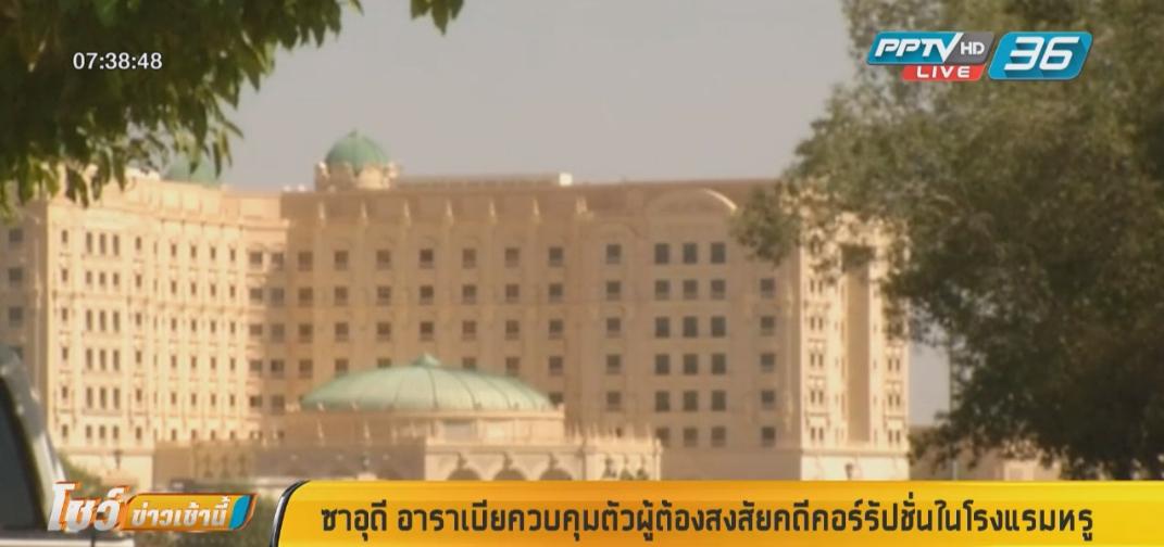 ซาอุดี อาราเบียควบคุมตัวผู้ต้องสงสัยคดีคอร์รัปชั่นในโรงแรมหรู