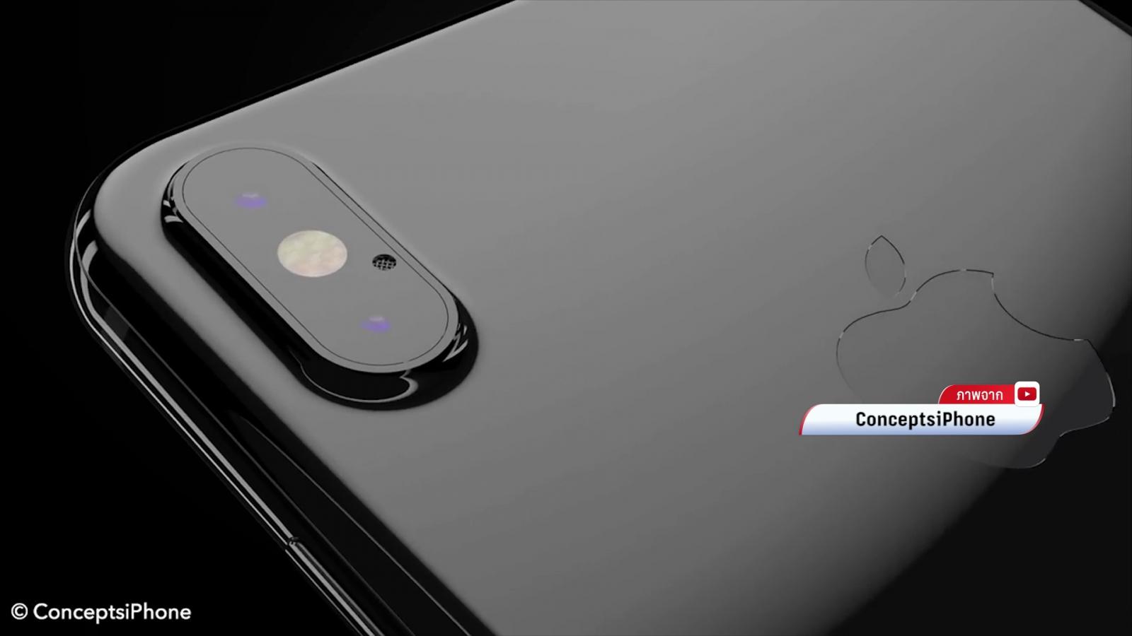 """แอปเปิลเปิดตัว """"ไอโฟน X"""" ไม่สนสงครามราคาโทรศัพท์มือถือ"""