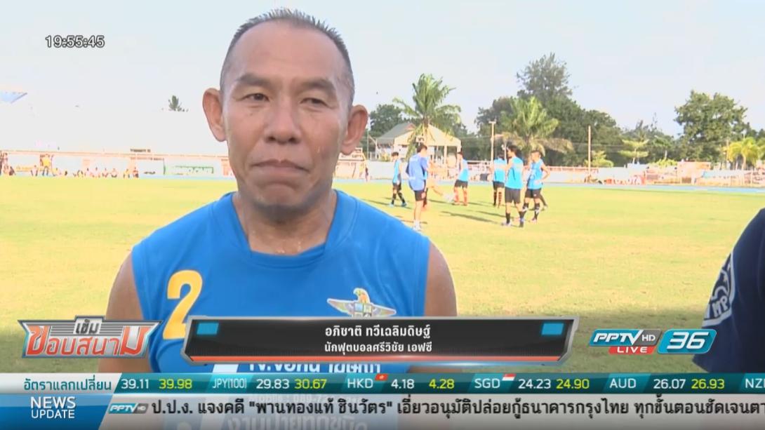 """""""อภิชาติ"""" วัย 52 ปี แข้งแก่สุดในฟุตบอลลีกไทย"""