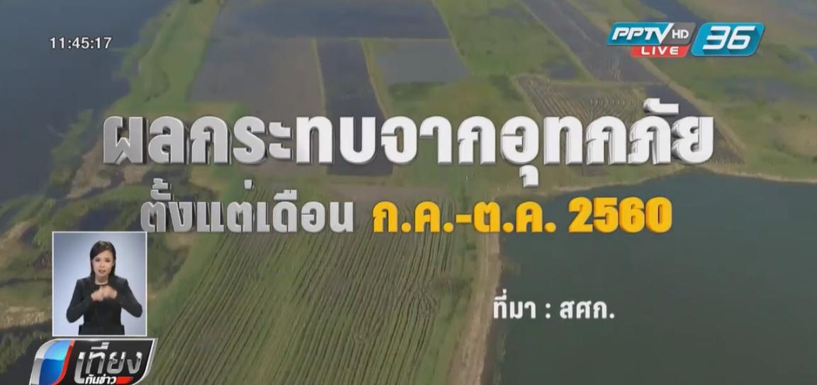 น้ำท่วมส่งผลภาคการเกษตรเสียหาย 1.4 หมื่นล้าน