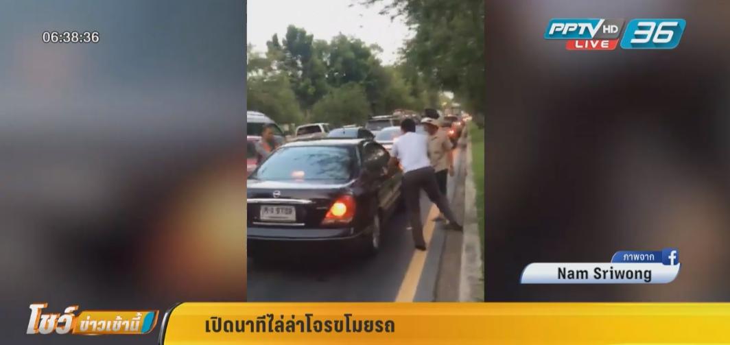 ขับรถยนต์ไล่ล่าโจรขโมยรถบนท้องถนน