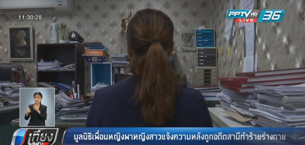 มูลนิธิเพื่อนหญิงพาพนักงานเข้าแจ้งความ หลังถูกอดีตสามีดักทำร้ายนาน 3 ปี