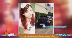 หนุ่มวอนโซเชียลช่วยแชร์ หลังแฟนสาวหายออกจากบ้าน