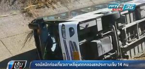 รถบัสนักท่องเที่ยวเกาหลี พุ่งตกคลองชลประทานเจ็บ 14 คน