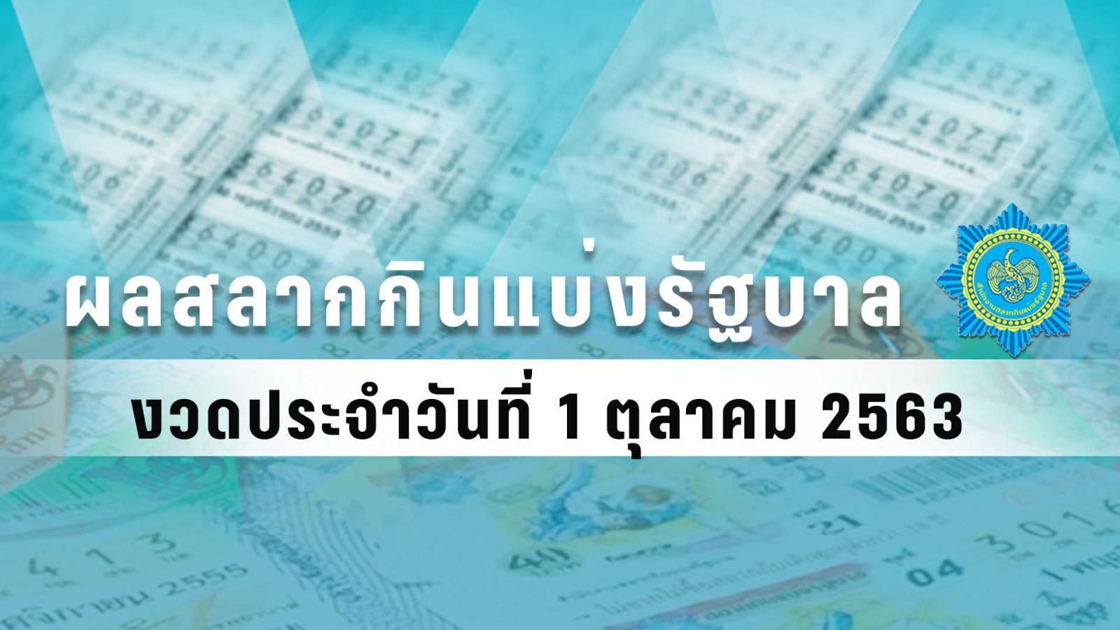 ตรวจหวย - ผลสลากกินแบ่งรัฐบาล งวดวันที่ 1 ตุลาคม 2563