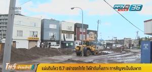 แผ่นดินไหวขนาด 7.8 เขย่านอกฝั่งฟิจิ คาดไม่เกิดสึนามิ