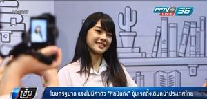 """โฆษกรัฐบาล แจงไม่มีค่าตัว """"ศิลปินดัง"""" อุ้มเรตติ้งเดินหน้าประเทศไทย"""