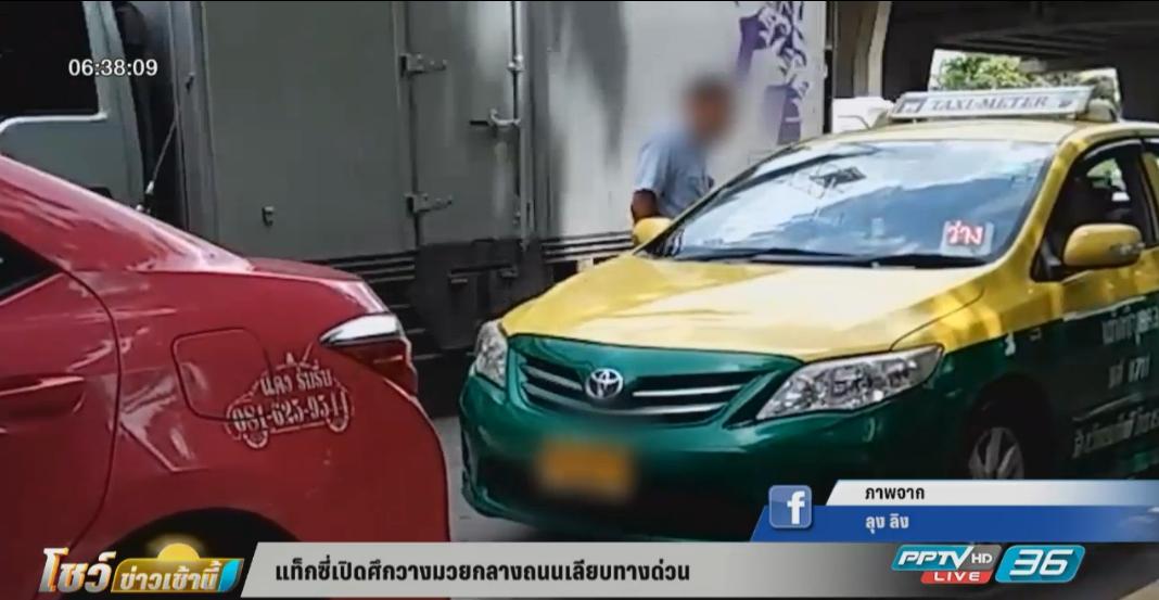 แท็กซี่เปิดศึกวางมวยกลางถนนเลียบทางด่วน