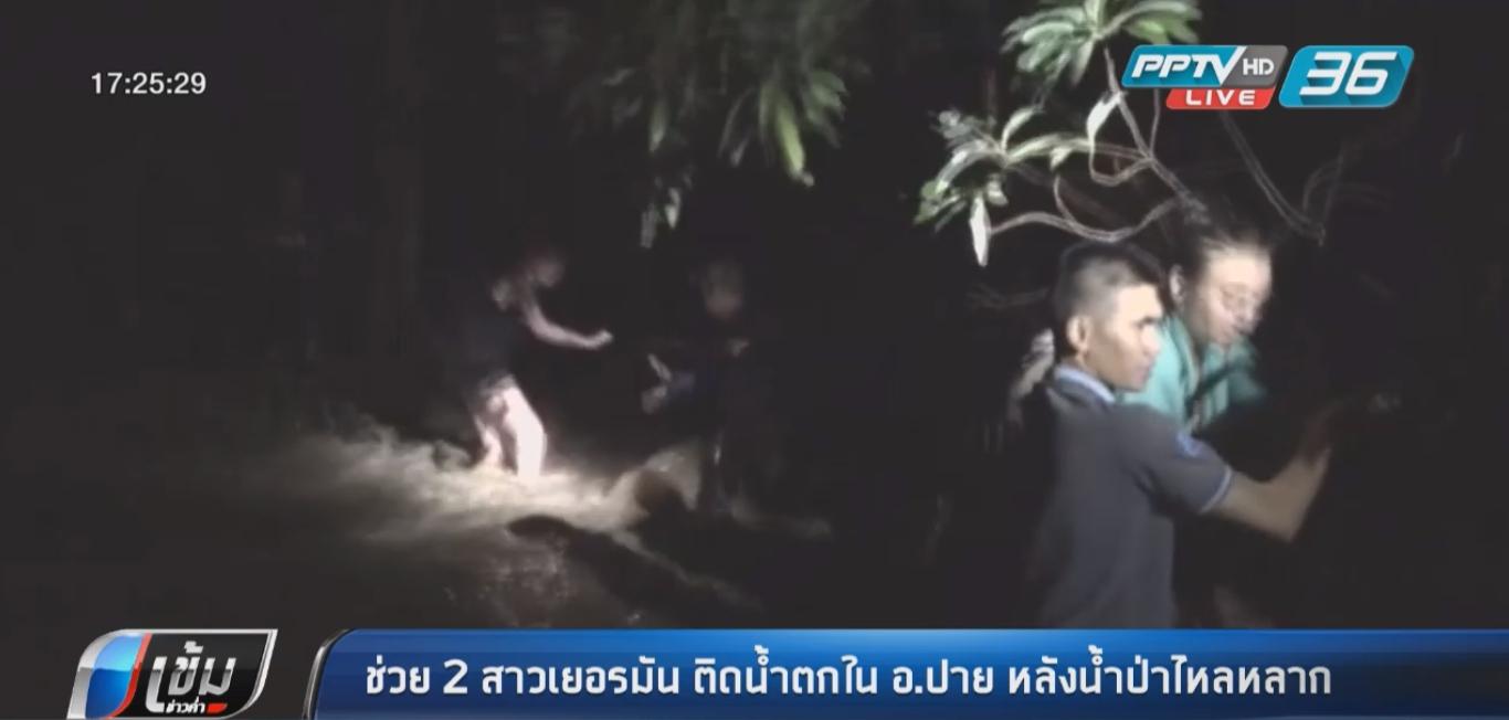 ช่วย 2 สาวเยอรมัน ติดน้ำตกแม่เย็น จ.แม่ฮ่องสอน หลังน้ำป่าไหลหลาก
