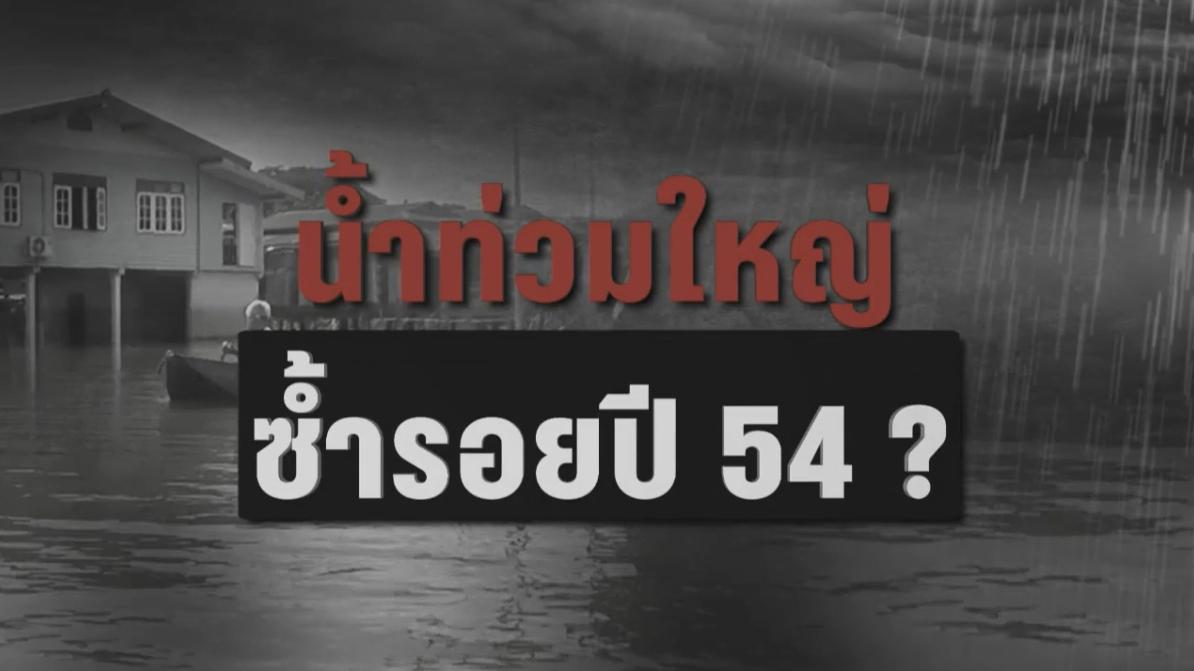 """""""ดร.เสรี"""" เตือนไทยเสี่ยงโดนพายุซัด 3 ลูกรวดภายใน 2 สัปดาห์นี้"""