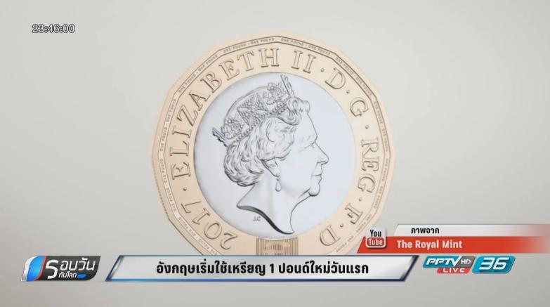 อังกฤษเริ่มใช้เหรียญปอนด์ใหม่วันแรก