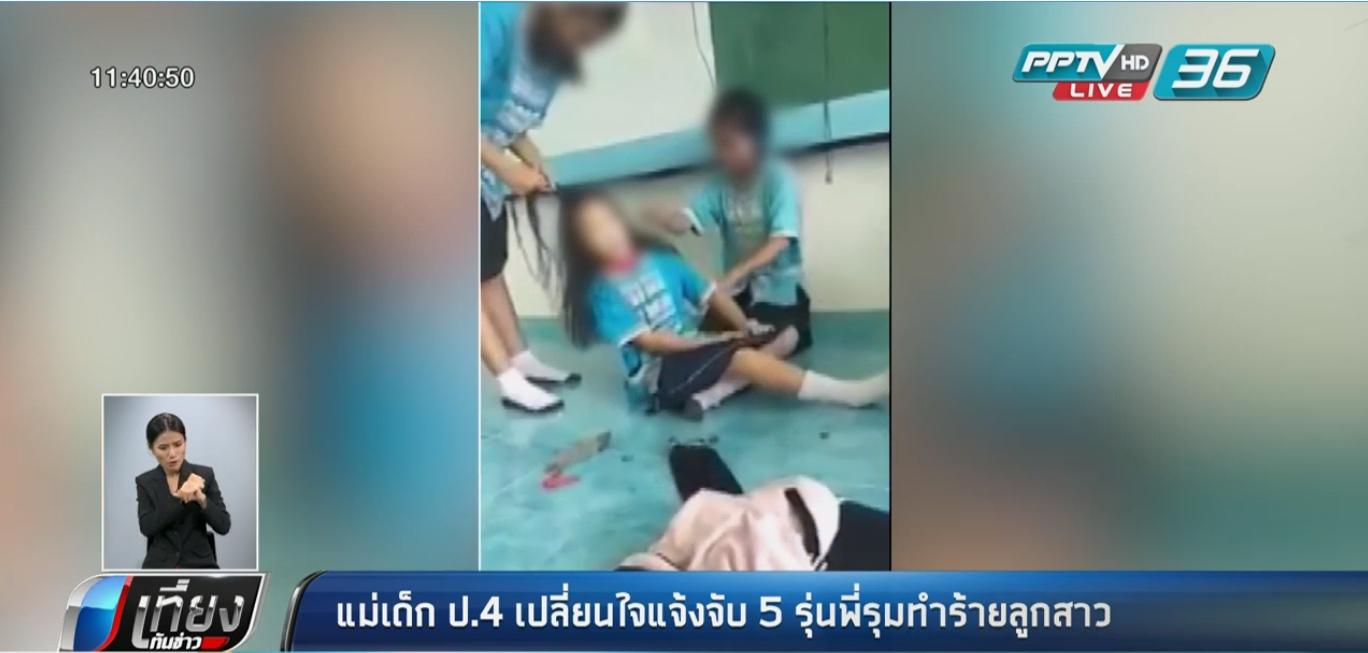 แม่เด็ก ป.4 เปลี่ยนใจแจ้งจับ 5 รุ่นพี่รุมทำร้ายลูกสาว