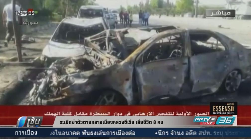 ระเบิดฆ่าตัวตายกลางเมืองหลวงซีเรียตาย 8 คน