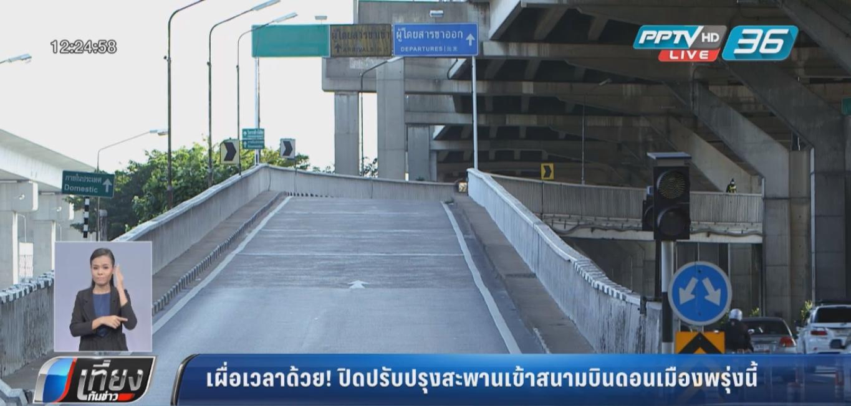 เผื่อเวลาด้วย! ปิดปรับปรุงสะพานเข้าสนามบินดอนเมืองพรุ่งนี้ 6 พ.ย.
