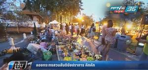 ชาวไทย-ต่างชาติ แห่ลอยกระทงสวนสันติชัยปราการ คึกคัก
