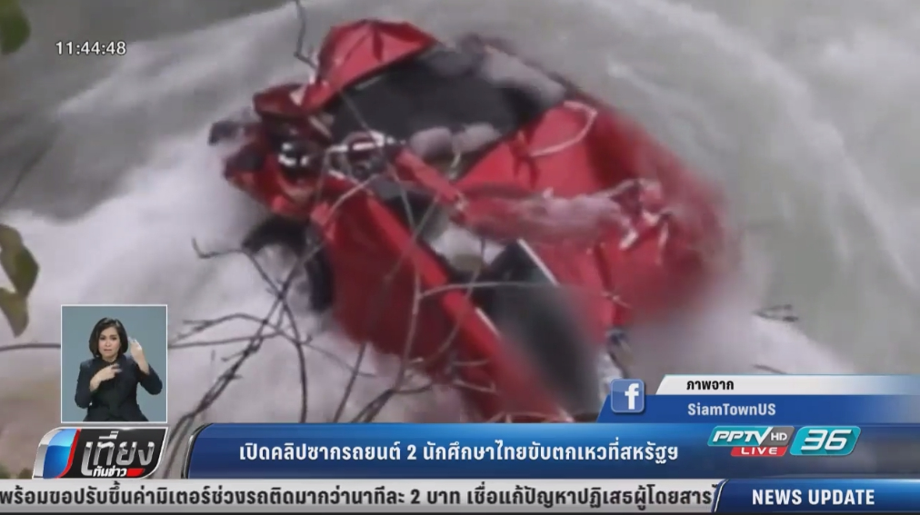 เปิดคลิปซากรถยนต์ 2 นักศึกษาไทยขับตกเหว
