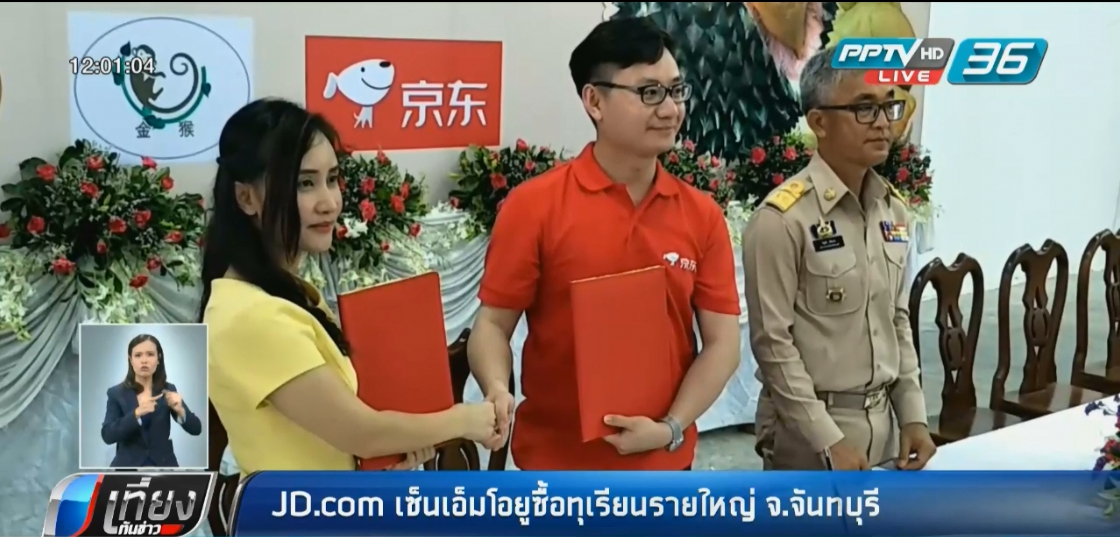 JD.com เซ็นเอ็มโอยูซื้อทุเรียนรายใหญ่ จ.จันทบุรี
