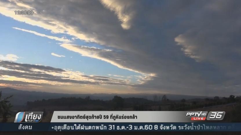 ชมแสงอาทิตย์สุดท้ายปี 59 ที่ภูหินร่องกล้า