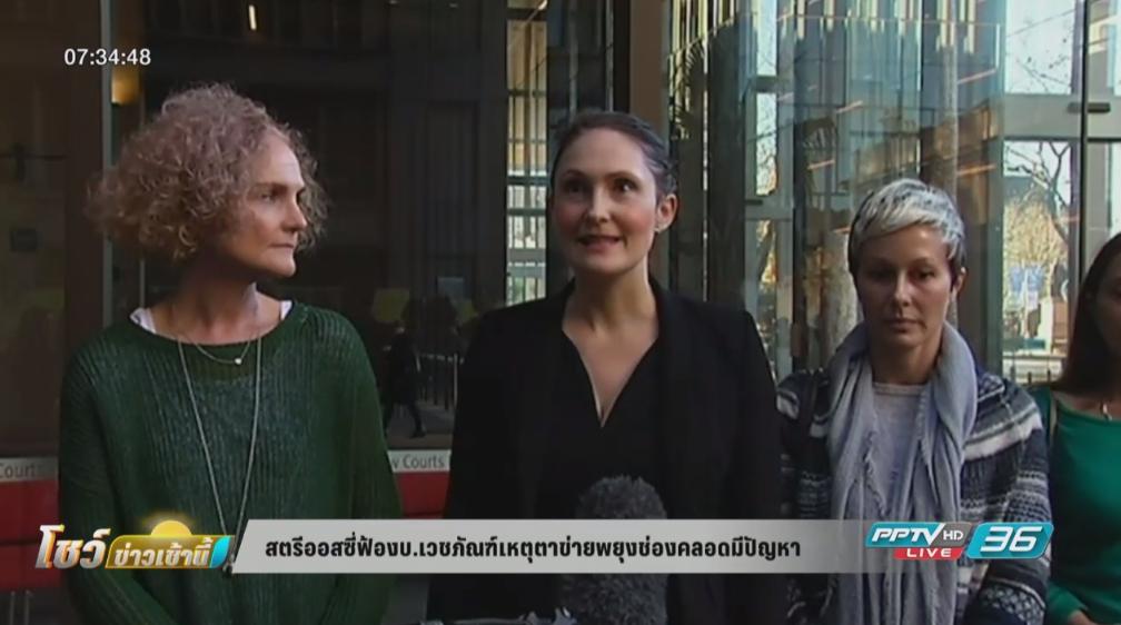 สตรีออสเตรเลีย 700 รายฟ้องจอห์นสันแอนด์จอห์นสัน