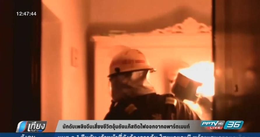 นักดับเพลิงจีนเสี่ยงชีวิตอุ้มถังแก๊สติดไฟออกจากอพาร์ตเมนท์