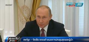 สหรัฐฯ – รัสเซีย ตกลงกำหนดการประชุมสุดยอดผู้นำ