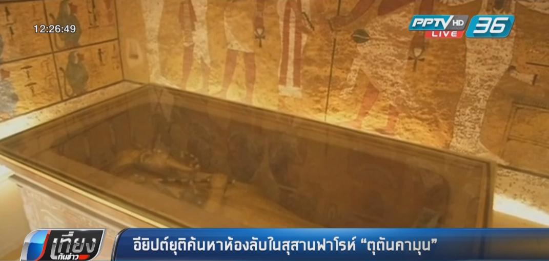 """อียิปต์ยุติค้นหาห้องลับในสุสานฟาโรห์ """"ตุตันคามุน"""""""