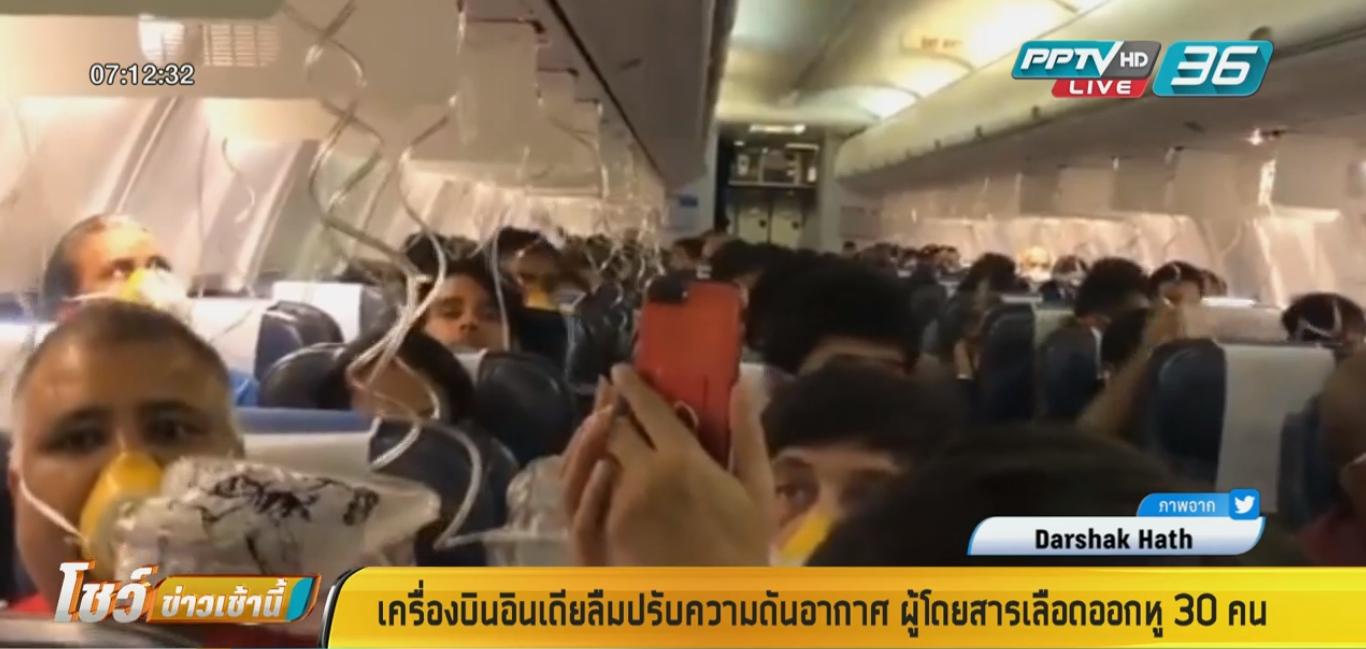 นักบินอินเดีย ลืมปรับความดันอากาศ ทำผู้โดยสารเลือดออกหู 30 คน
