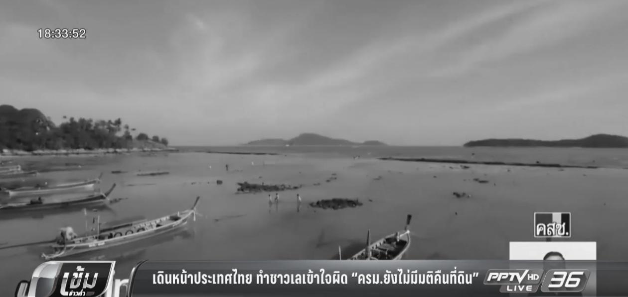 """เดินหน้าประเทศไทย ทำชาวเลเข้าใจผิด """"ครม.ยังไม่มีมติคืนที่ดิน"""""""