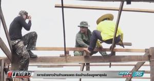 ทหารช่วยชาวบ้านกำแพงเพชร ซ่อมบ้านเรือนถูกพายุถล่ม