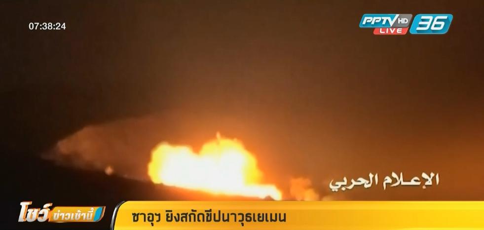 กบฎเยเมนยิงจรวดหวังถล่มพระราชวังซาอุฯ แต่ถูกสกัดไว้ได้