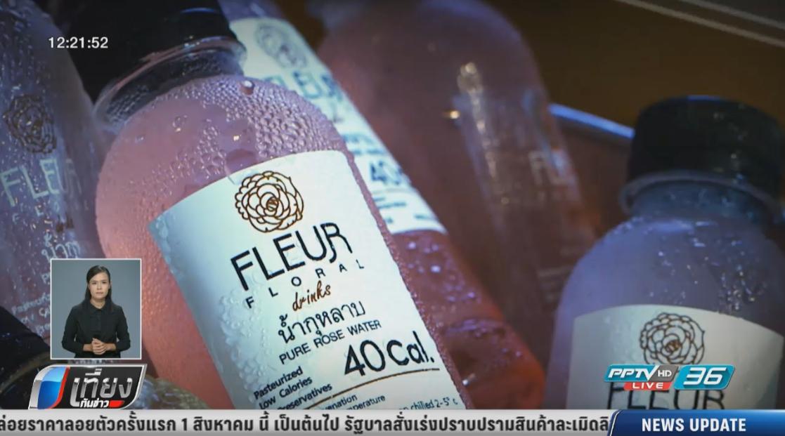 ประตูสู่เศรษฐี : น้ำดอกไม้เพื่อสุขภาพ FLEUR Floral Drinks