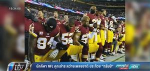"""นักอเมริกันฟุตบอลสหรัฐฯ ประท้วง """"ทรัมป์"""" ด้วยการคุกเข่าขณะเปิดเพลงชาติ"""
