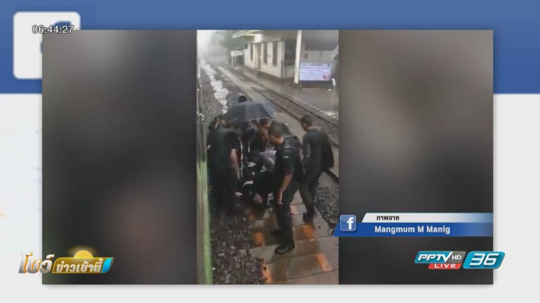 ปรบมือ! ชาวเน็ตแห่ชื่นชม รด.ช่วยคนตกรถไฟกลางสายฝน