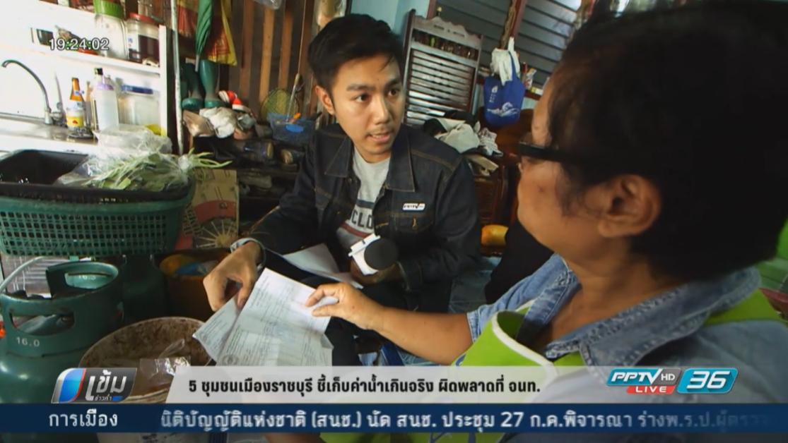 5ชุมชนเมืองราชบุรี ชี้เก็บค่าน้ำเกินจริง ผิดพลาดที่จนท.