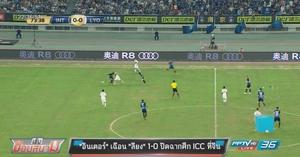 """""""อินเตอร์"""" เฉือน """"ลียง"""" 1-0 ปิดฉากศึก ICC ที่จีน"""
