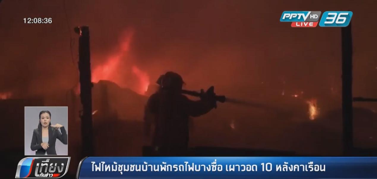 ไฟไหม้ชุมชนบ้านพักรถไฟบางซื่อ เผาวอด 10 หลังคาเรือน