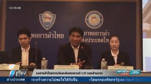 หอการค้าไทยคาดเงินสะพัดสงกรานต์ 1.27 แสนล้านบาท