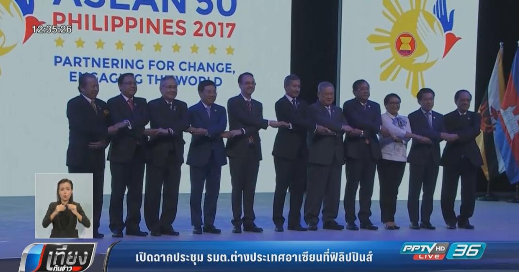 เปิดฉากประชุม รมต.ต่างประเทศอาเซียนที่ฟิลิปปินส์