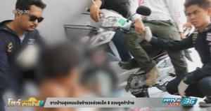 ชาวบ้านสุดทนแจ้งตำรวจช่วยเด็ก 8 ขวบถูกทำร้าย