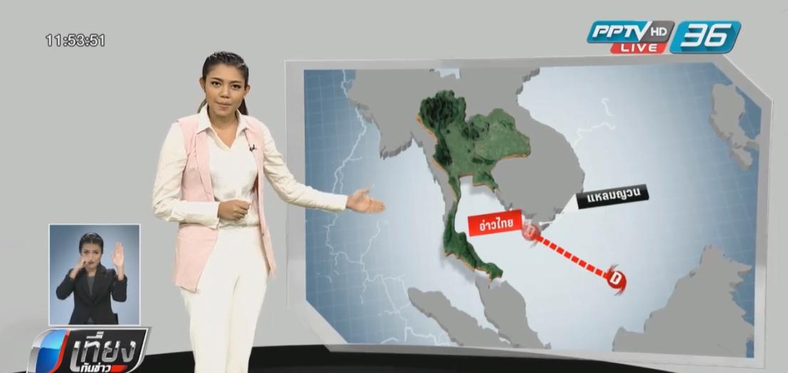 จับตาพายุภาคใต้เคลื่อนสู่อ่าวไทยวันนี้ เริ่มมีแนวโน้มอ่อนกำลังลง