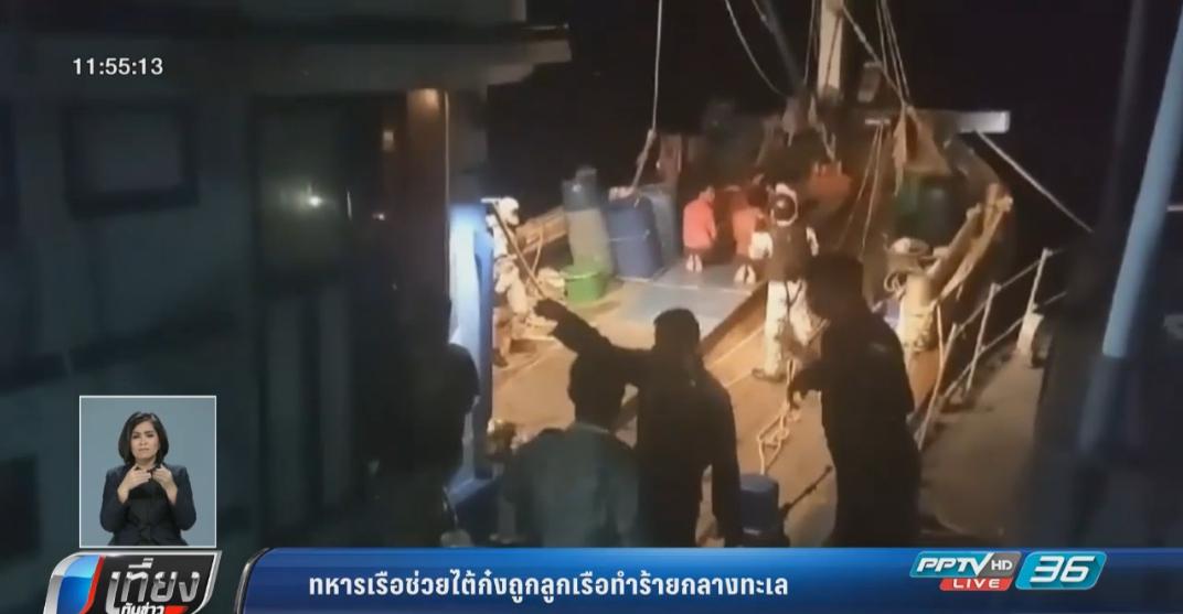 ทหารเรือช่วยไต้ก๋งถูกลูกเรือทำร้ายกลางทะเล