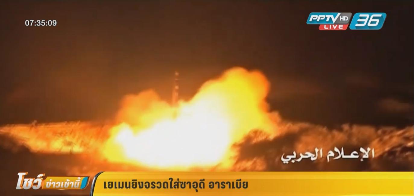 เยเมน ยิงจรวดใส่สนามบินนานาชาติของซาอุฯ