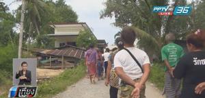 ชาวบ้านงง! ที่ดินตกทอดกว่า 3 รุ่น กลับมีโฉนดนายทุนโผล่ยึดทั้งหมู่บ้าน