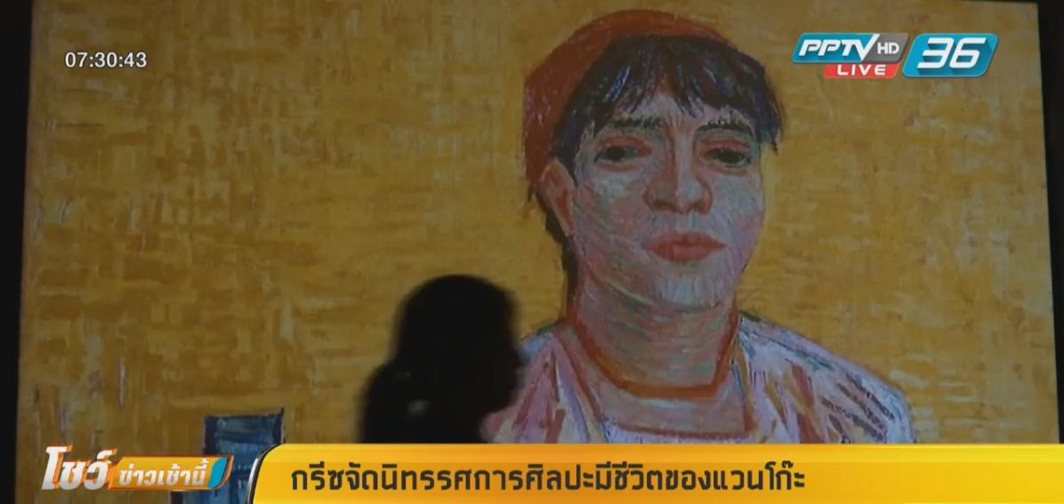 กรุงเอเธนส์ จัดนิทรรศการศิลปะมีชีวิตของแวนโก๊ะ